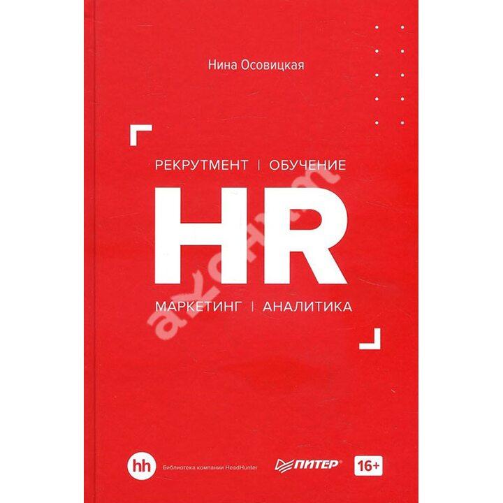 HR. Рекрутмент. Обучение. Маркетинг. Аналитика - Нина Осовицкая (978-5-4461-1610-2)