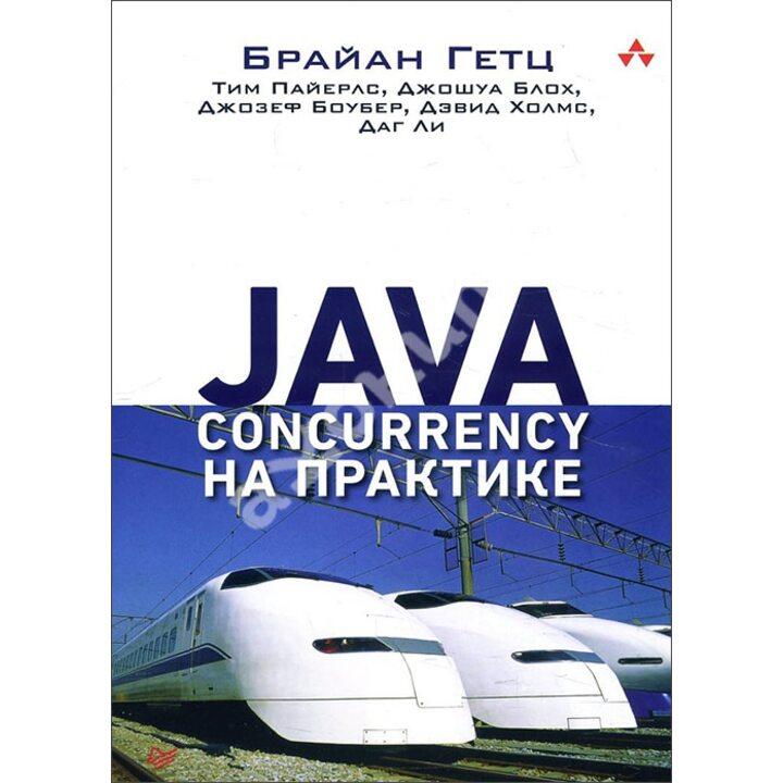 Java Concurrency на практике - Брайан Гетц, Даг Ли, Джозеф Боубер, Джошуа Блох, Дэвид Холмс, Тим Пайерлс (978-5-4461-1314-9)