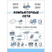 Комп'ютерні мережі. Принципи , технології , протоколи . Ювілейне видання
