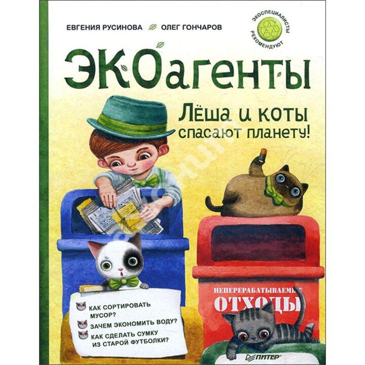 ЭКОагенты Лёша и коты спасают планету! - Евгения Русинова (978-5-00116-361-9)