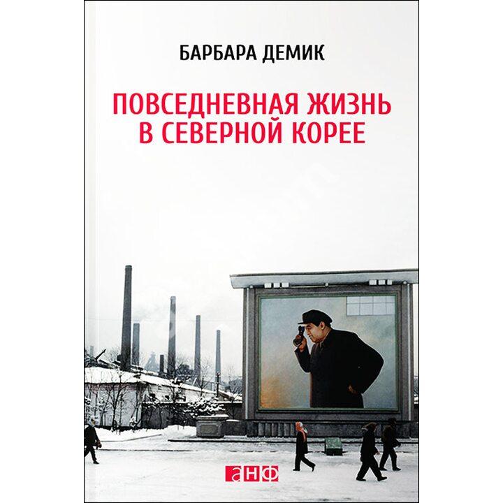 Повседневная жизнь в Северной Корее - Барбара Демик (978-5-91671-323-7)