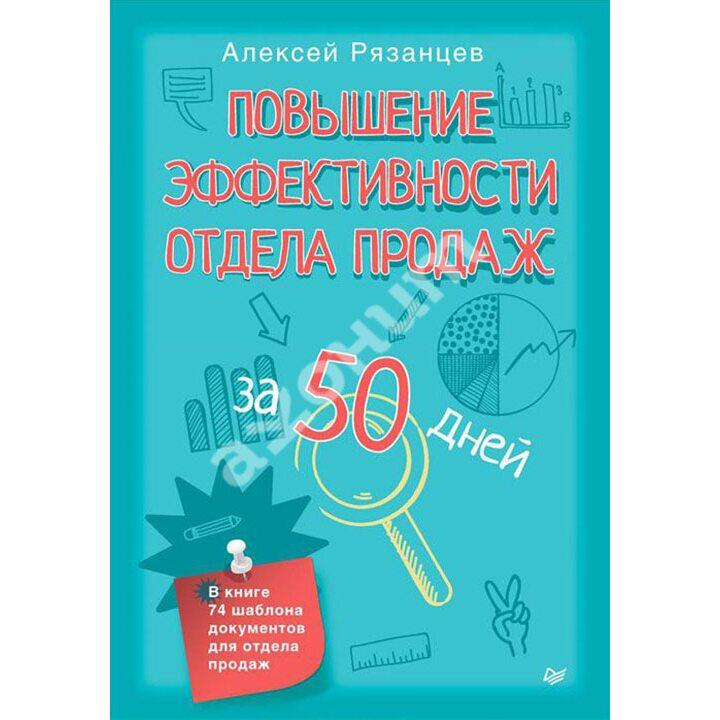 Повышение эффективности отдела продаж за 50 дней - Алексей Рязанцев (978-5-496-01327-7)