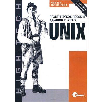 UNIX . Практичний посібник адміністратора