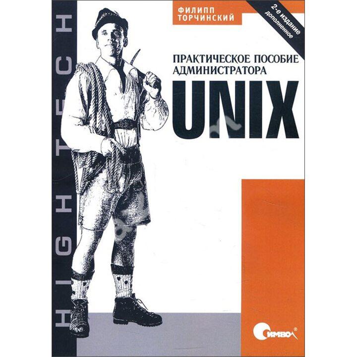 UNIX. Практическое пособие администратора - Филипп Торчинский (978-5-93286-084-7)