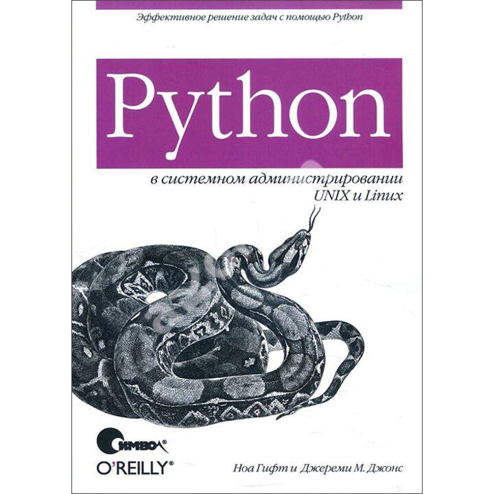 Python в системном администрировании UNIX и Linux - Джереми М. Джонс, Ноа Гифт (978-5-93286-149-3)