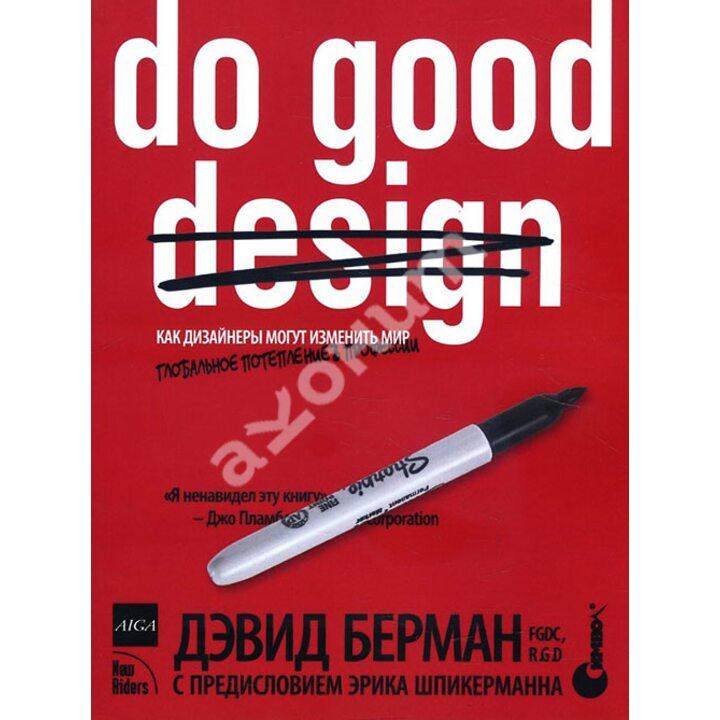 Do good design. Как дизайнеры могут изменить мир - Дэвид Берман (978-5-93286-163-9)