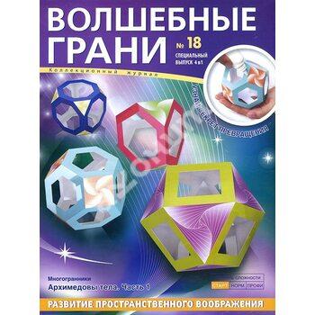 Чарівні грані , №18 . Багатогранники . Архимедови тіла . Частина 1