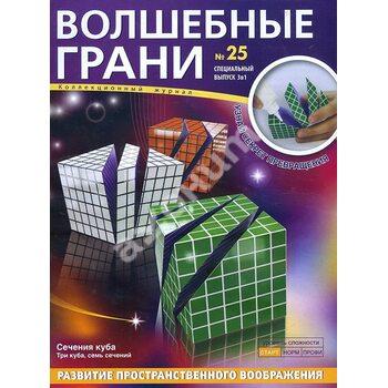 Чарівні грані , №25 . Перетин куба . Три куба , сім перетинів