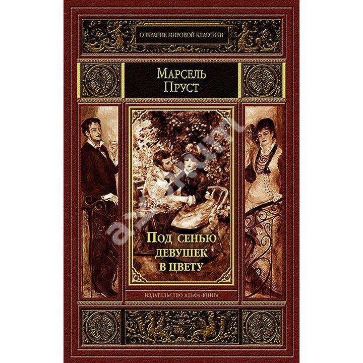 Под сенью девушек в цвету - Марсель Пруст (978-5-9922-1662-2)