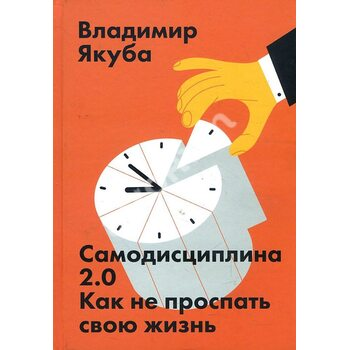 Самодисципліна 2.0 . Як не проспати своє життя