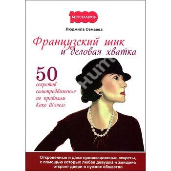 Французький шик і ділова хватка . 50 секретів самопросування за правилами Коко Шанель