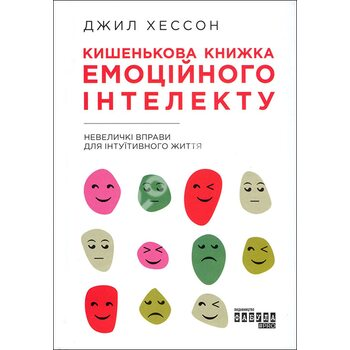 Кишеньковий книжка емоційного інтелекту . Невелічкі праворуч, щоб інтуїтівного життя