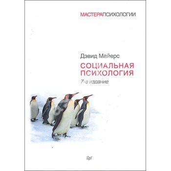 Соціальна психологія. 7 - е видання