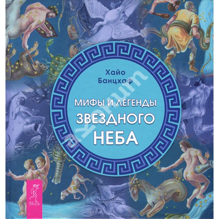 Мифы и легенды звездного неба - Хайо Банцхаф (978-5-9573-2265-8)