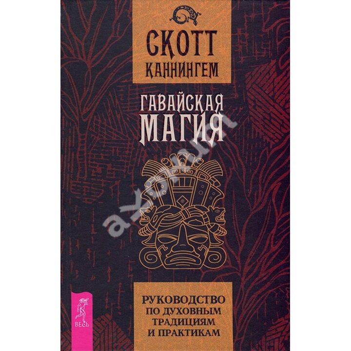 Гавайская магия. Руководство по духовным традициям и практикам - Скотт Каннингем (978-5-9573-3506-1)