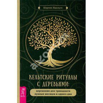 Кельтські ритуали з деревами . Церемонії для тринадцяти місячних місяців і одного дня