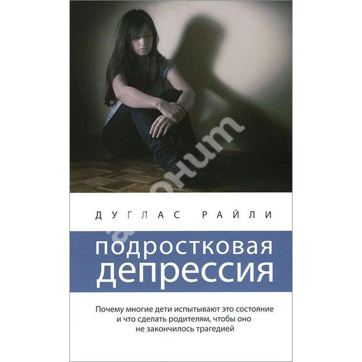 Подростковая депрессия - Дуглас Райли (978-5-91743-043-0)