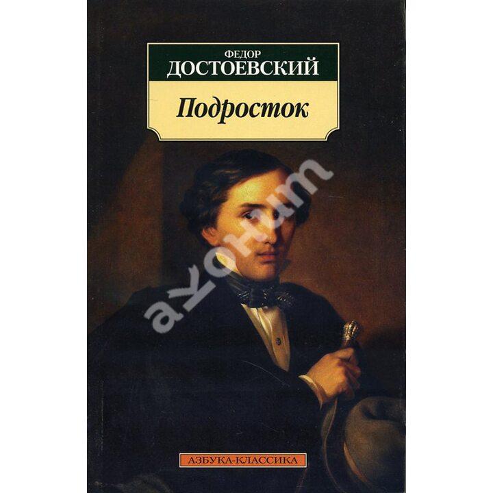 Подросток - Федор Достоевский (978-5-389-02080-1)
