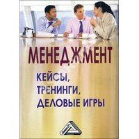 Менеджмент. Кейсы, тренинги, деловые игры. Практикум