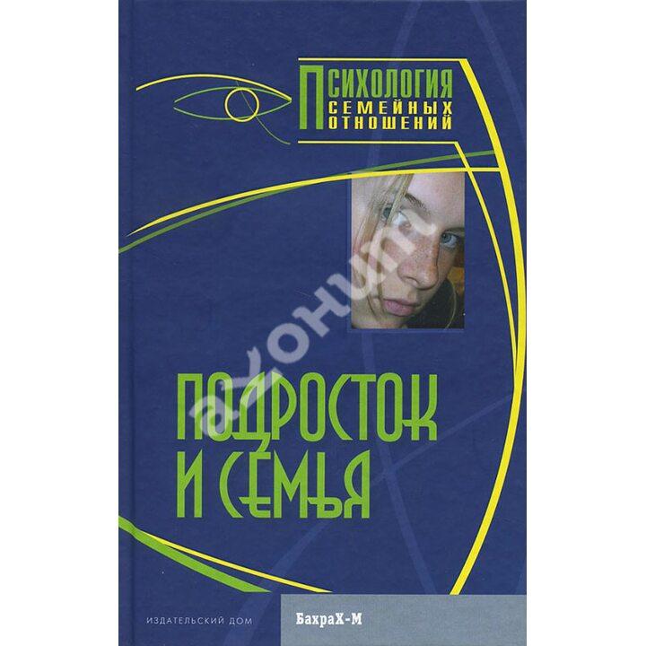 Подросток и семья - Даниил Райгородский (978-5-94648-105-2)