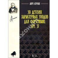 50 детских характерных этюдов для фортепиано. Соч. 37