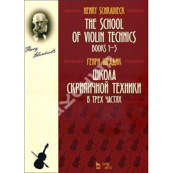 Школа скрипичной техники. В трех частях