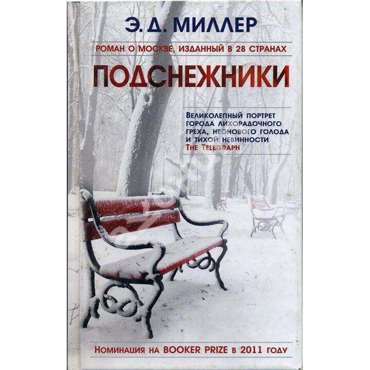 Подснежники - Э. Д. Миллер (978-5-86471-628-1)