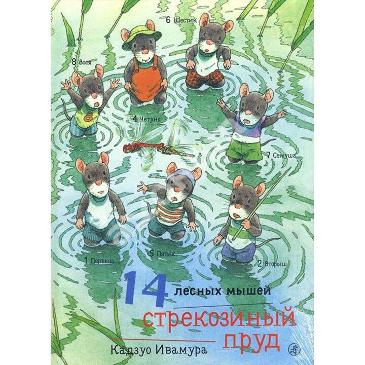 14 лесных мышей. Стрекозиный пруд - Кадзуо Ивамура (978-5-91759-844-4)