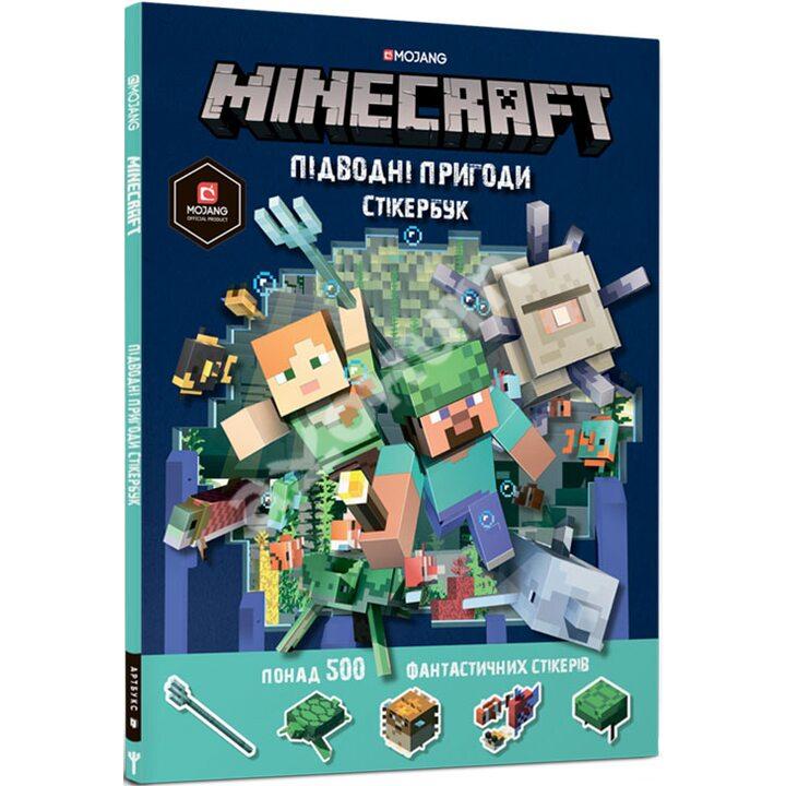 Minecraft. Підводні пригоди. Стікербук - Стефані Мілтон (978-617-7688-49-4)