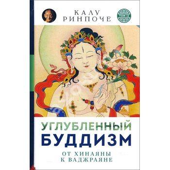Поглиблений буддизм . Від Хінаяни до Ваджраяні