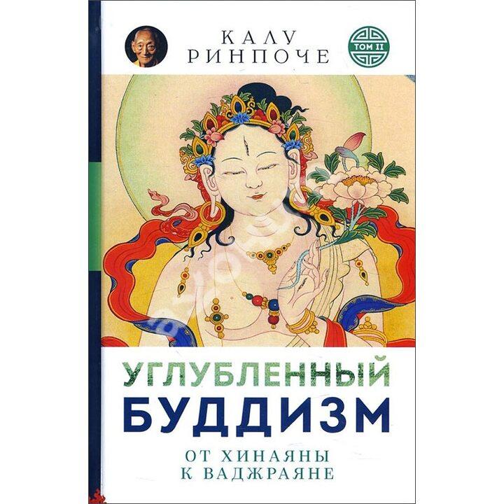 Углубленный буддизм. От Хинаяны к Ваджраяне - Калу Ринпоче (978-5-91994-084-5)