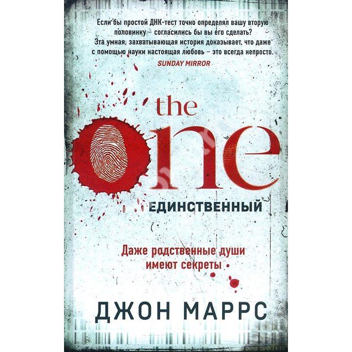 The One. Единственный - Джон Маррс (978-966-993-301-0)