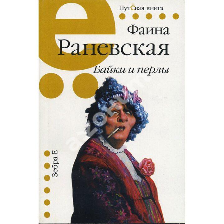 Байки и перлы - Фаина Раневская (978-5-905629-66-2)