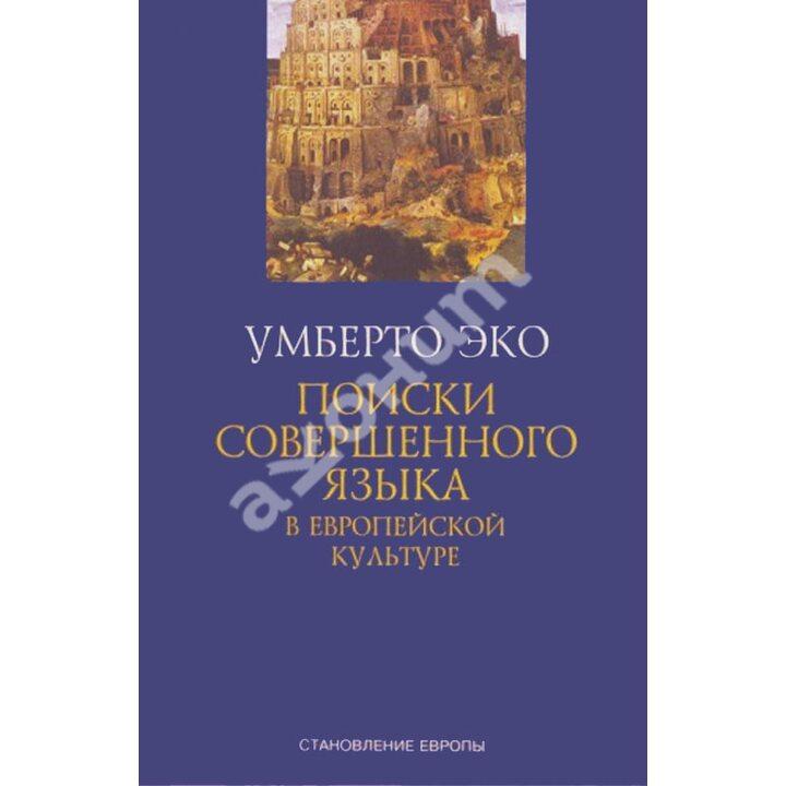 Поиски совершенного языка в европейской культуре - Умберто Эко (978-5-903445-14-1)