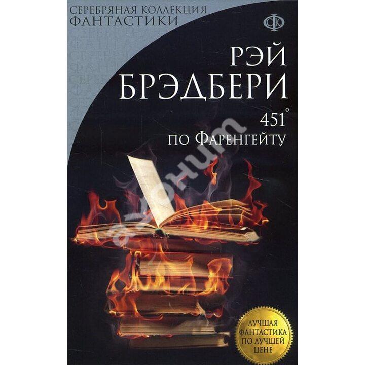 451° по Фаренгейту - Рэй Брэдбери (978-966-993-325-6)