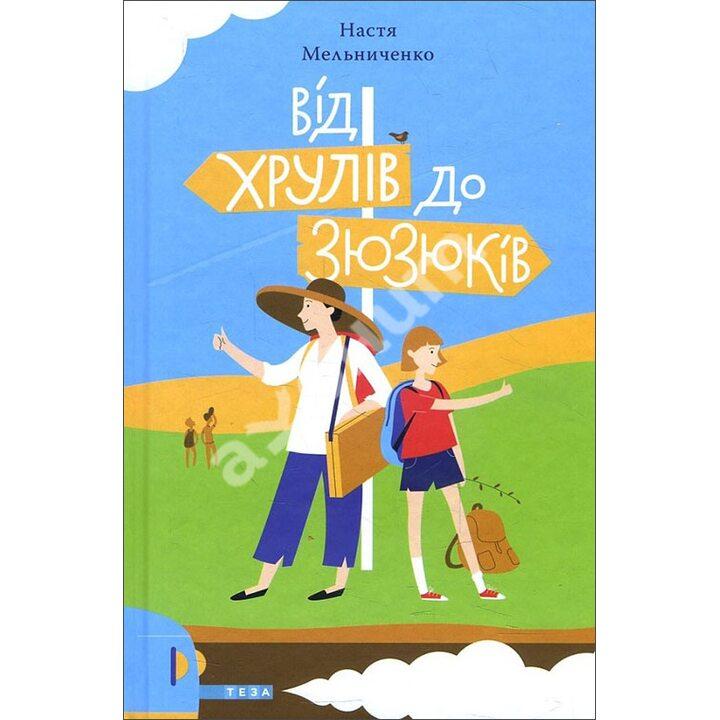 Від Хрулів до Зюзюків - Настя Мельниченко (978-966-421-272-1)