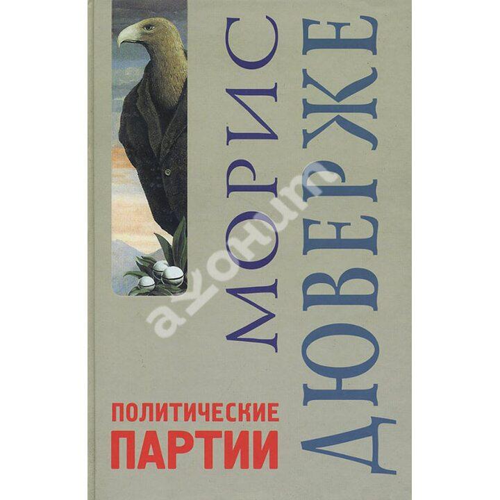 Политические партии - Морис Дюверже (978-5-8291-1478-7)