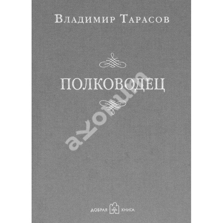 Полководец - Владимир Тарасов (978-5-98124-603-6)