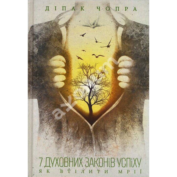 7 духовних законів успіху. Як втілити мрії - Діпак Чопра (978-617-12-5772-6)