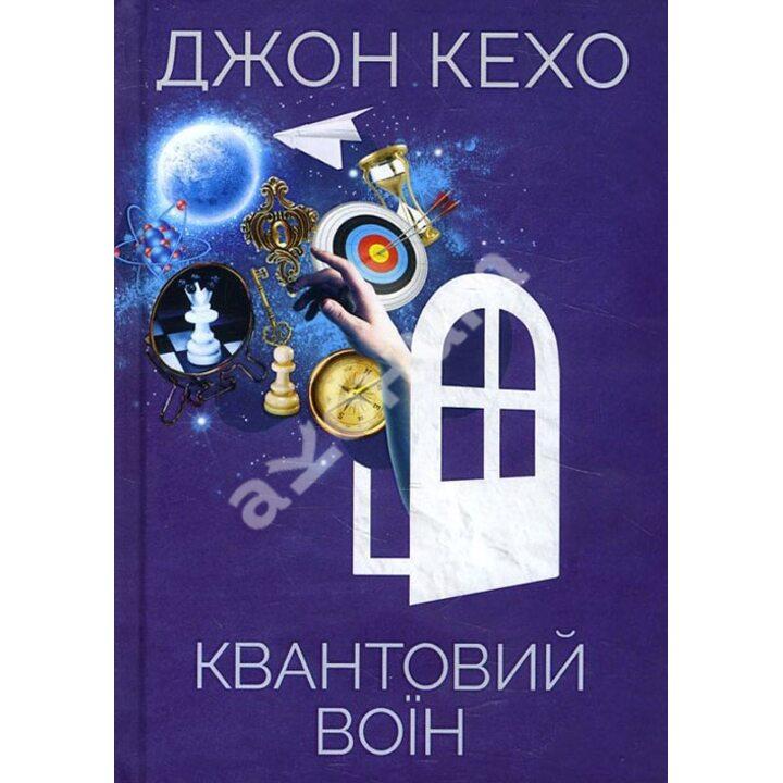 Квантовий воїн - Джон Кехо (978-617-12-7613-0)