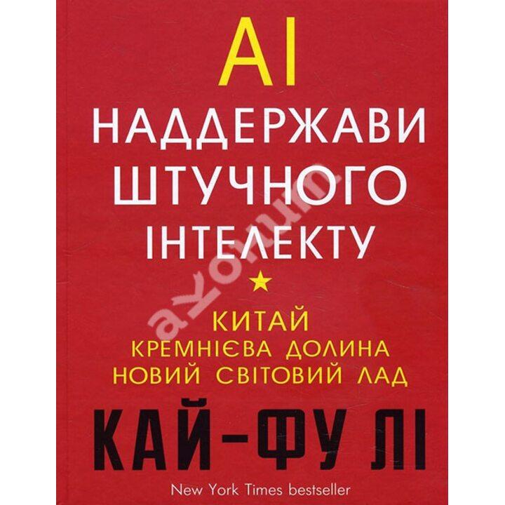 AI. Наддержави штучного інтелекту - Кай-Фу Лі (978-966-993-248-8)