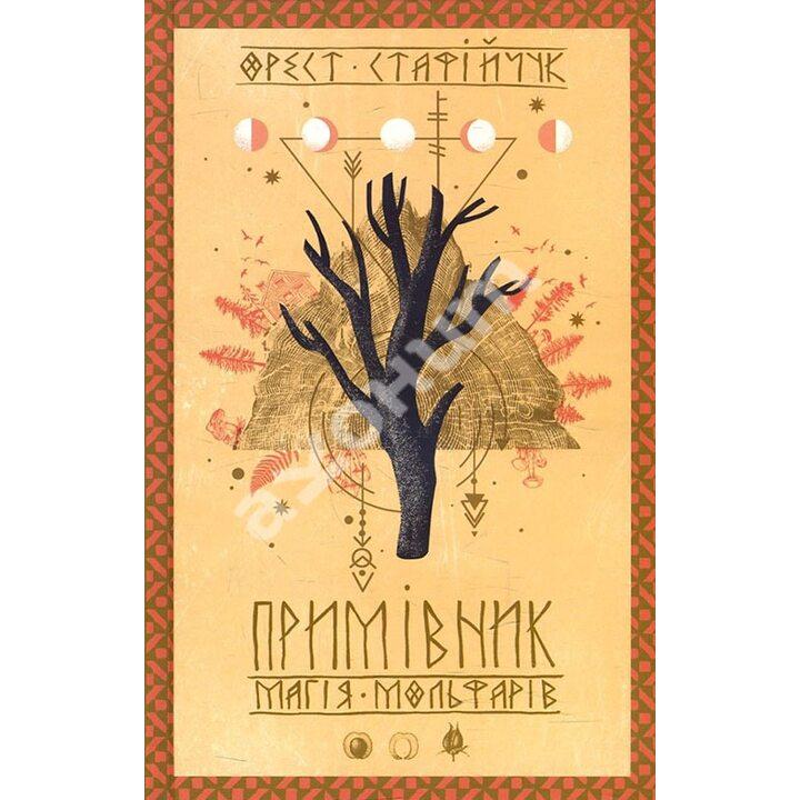 Примівник. Магія мольфарів - Орест Стафійчук (978-617-12-7651-2)