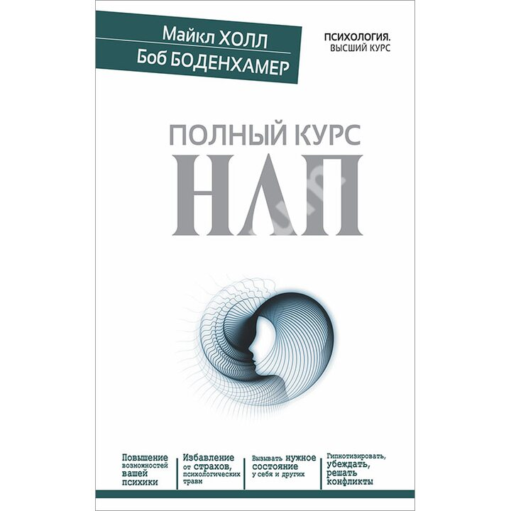 Полный курс НЛП - Боб Боденхамер, Майкл Холл (978-5-17-088472-8)