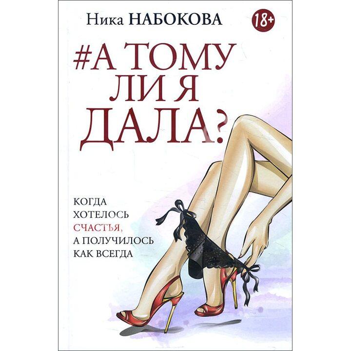 А тому ли я дала? Когда хотелось счастья, а получилось как всегда - Ника Набокова (978-966-993-339-3)