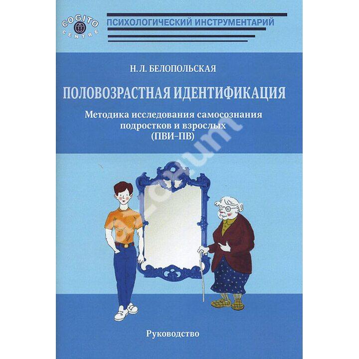 Половозрастная идентификация. Методика исследования самосознания подростков и взрослых (ПВИ-ПВ) - Белопольская Н.Л. (978-5-89353-356-9)