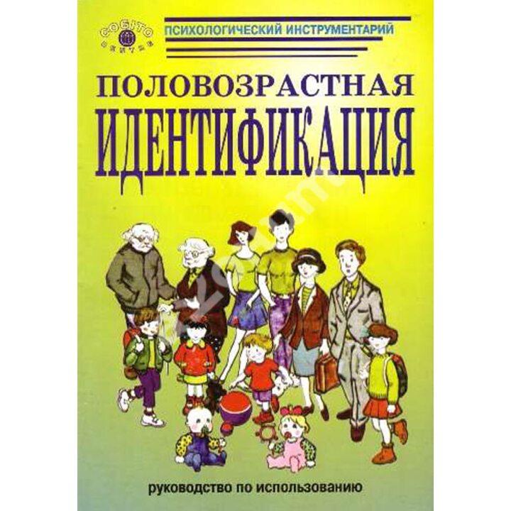 Половозрастная идентификация: методика исследования детского самосознания (комплект) - Наталия Белопольская (978-5-89353-256-2)