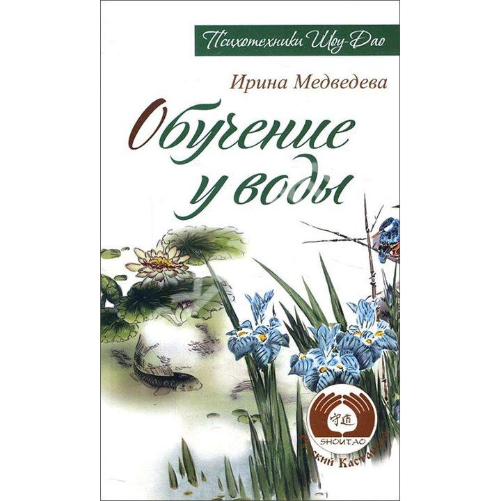 Обучение у воды - Ирина Медведева (978-5-00053-198-3)