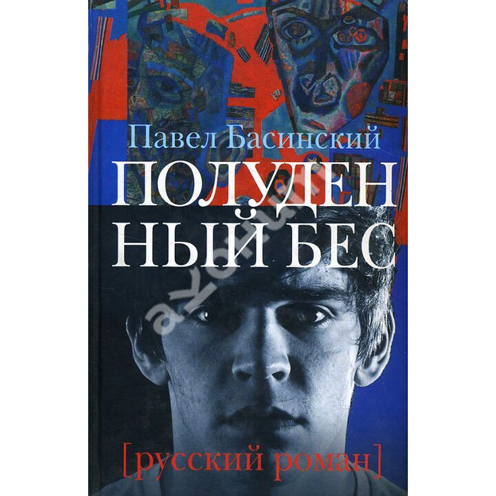 Полуденный бес - Павел Басинский (978-5-17-075586-8)