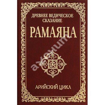 Древнє ведичне сказання Рамаяна . Арійський цикл
