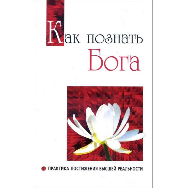 Как познать Бога. Практика постижения высшей реальности - Бхагаван Шри Сатья Саи Баба (978-5-413-01007-5)